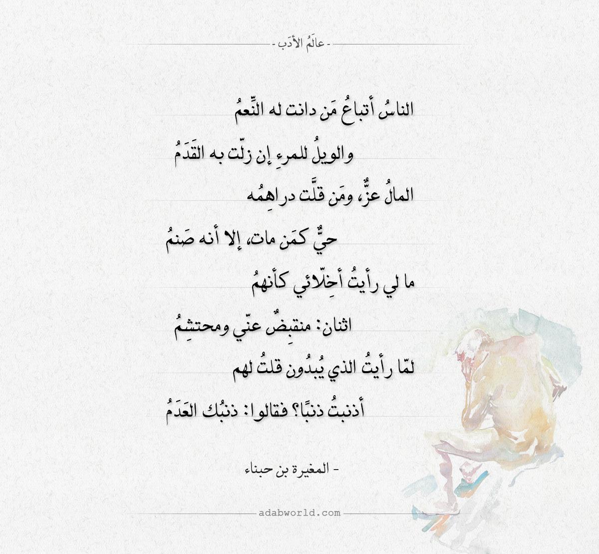 شعر المغيرة بن حبناء - الناس أتباع من دانت له النعم