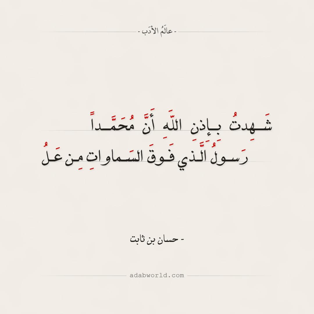 شعر حسان بن ثابت - شهدت بإذن الله أن محمدا