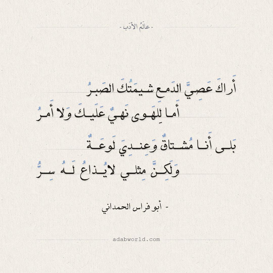 أراك عصي الدمع - أجمل ابيات لابي فراس الحمداني