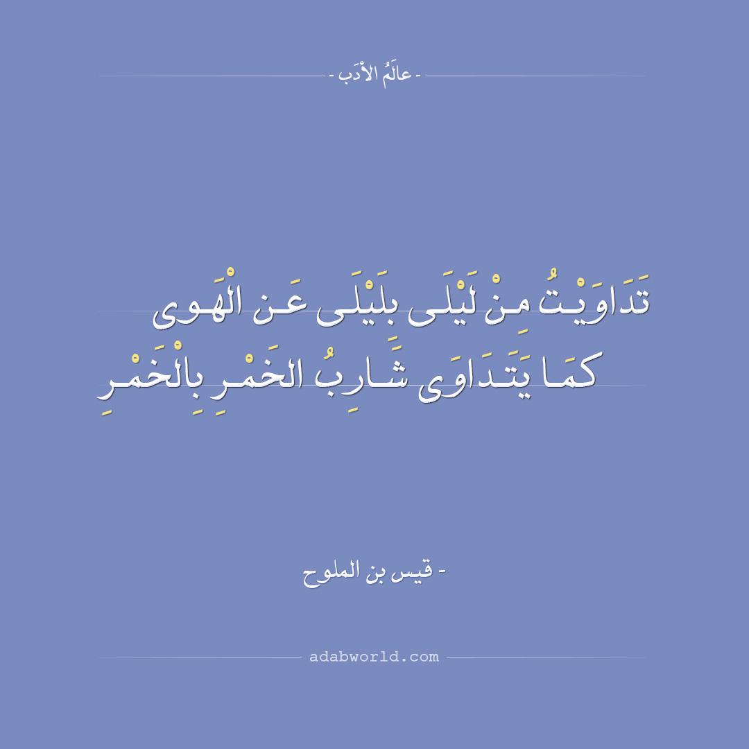 ابيات شعر غزليه لقيس بن الملوح مجنون ليلى عالم الأدب