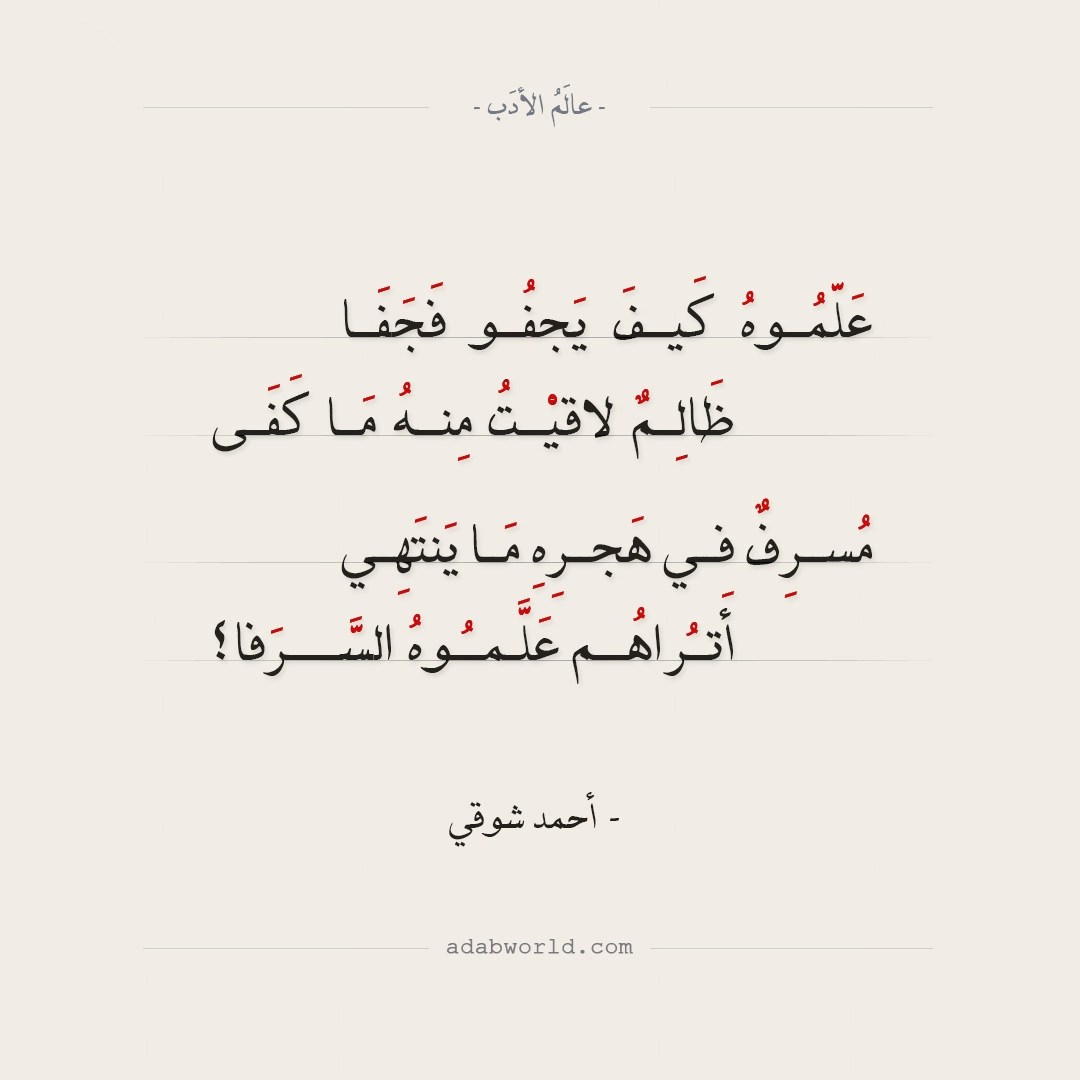 علموه كيف يجفو من اشعار احمد شوقي في الغزل