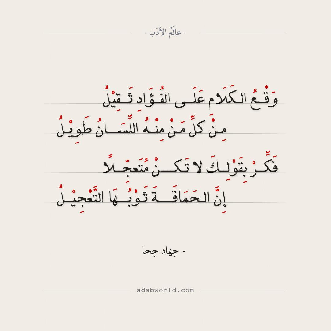 شعر جهاد جحا - وقع الكلام على الفؤاد ثقيل