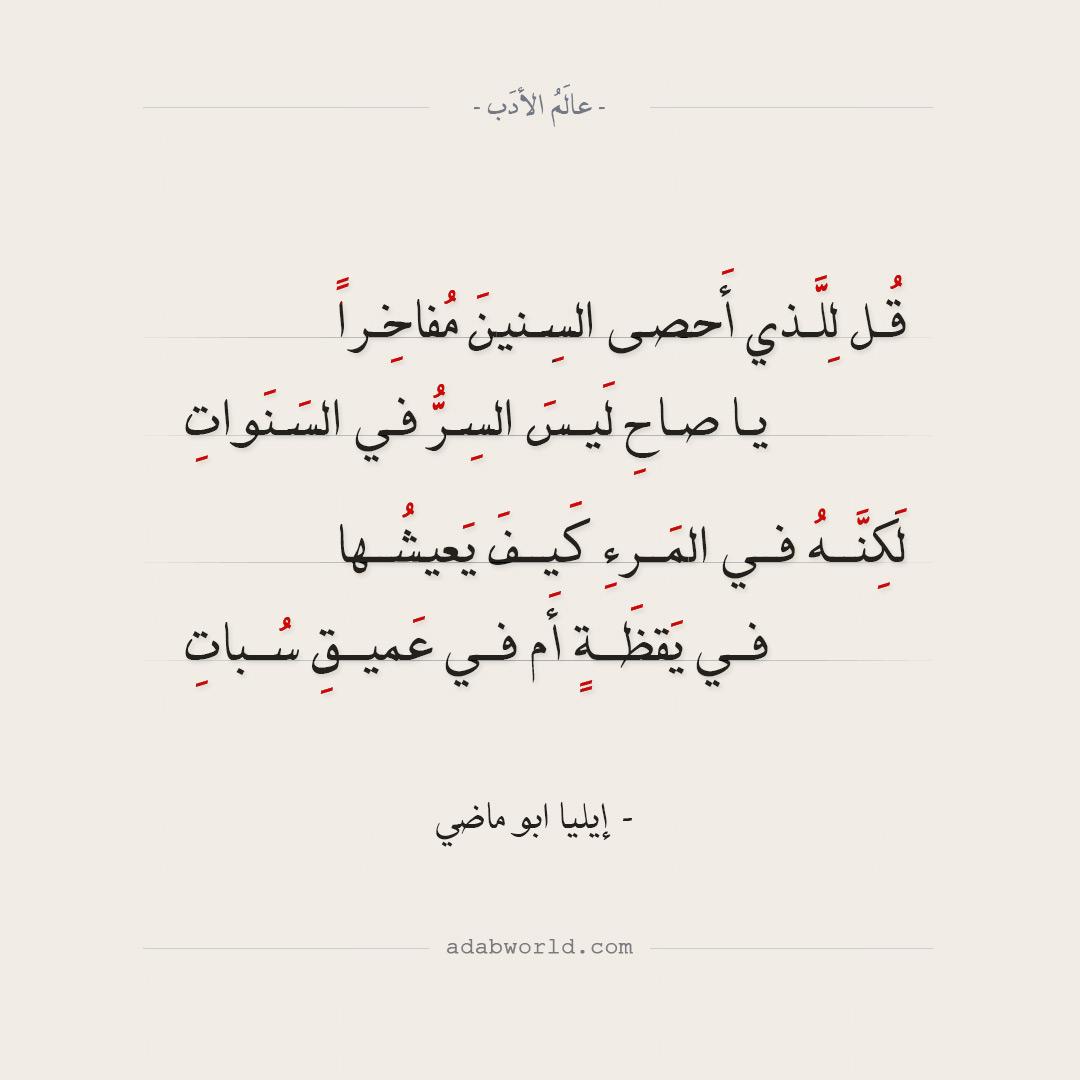 ليس السرُّ في السنوات من قصائد ايليا أبو ماضي