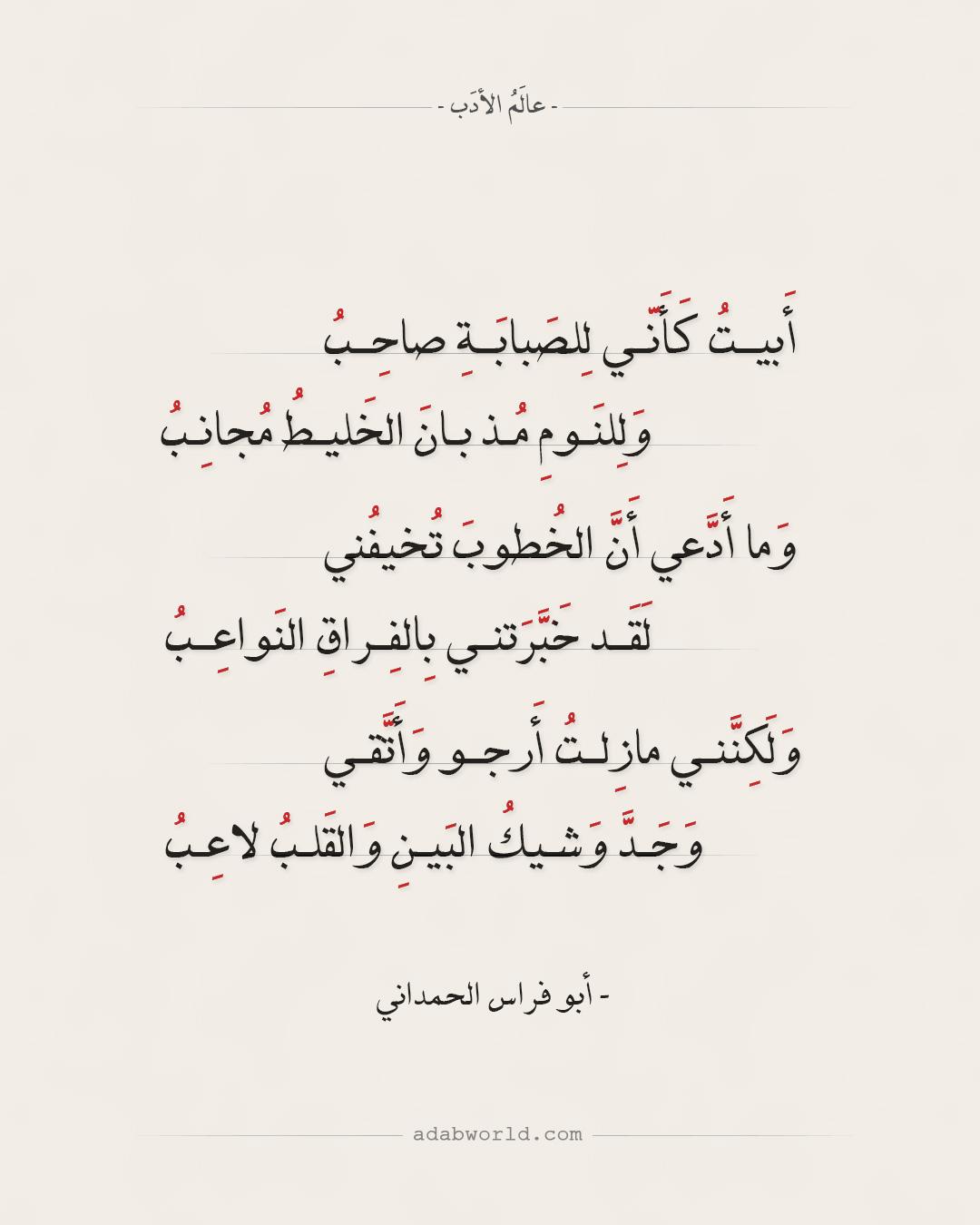 أبيت كأني للصبابة صاحب من اجمل اشعار أبو فراس الحمداني