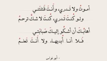 أموت ولا تدري وأنت قتلتني - أبو نواس