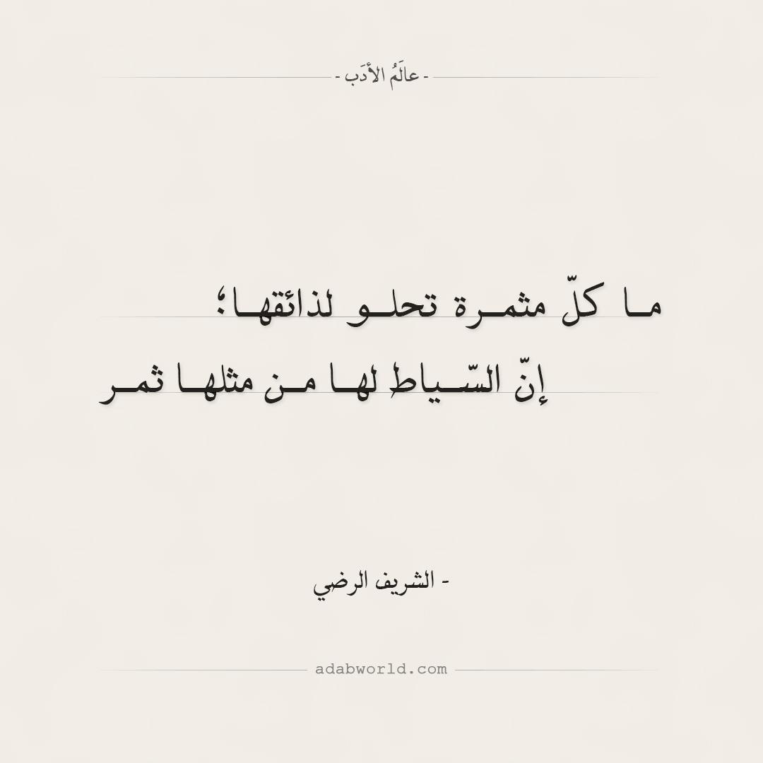 قصيدة الشريف الرضي - يا طلح رامة لا سقيت من شجر