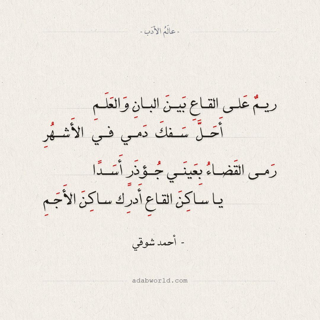 ريم على القاع من اجمل قصائد احمد شوقي