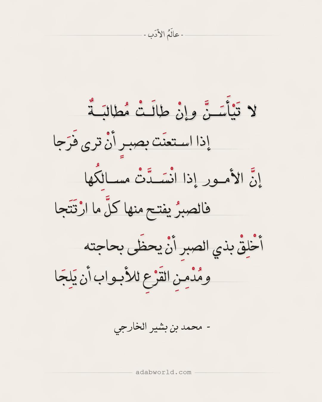 لا تيأسن وإن طالت مطالبة - شعر محمد بن بشير