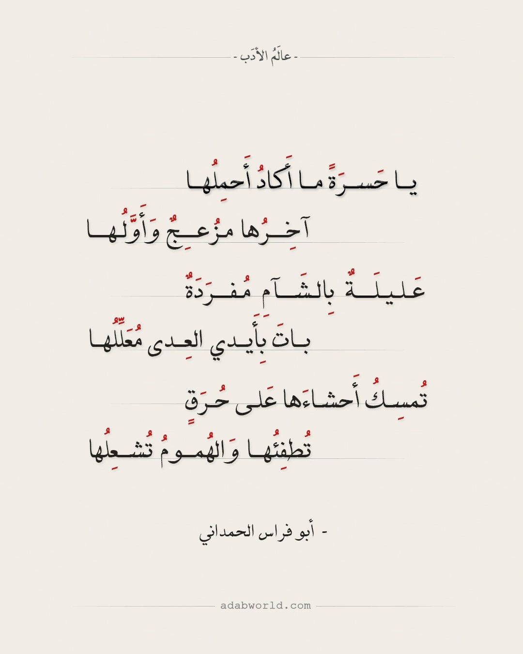 يا حسرة قصيدة لأبي فراس الحمداني