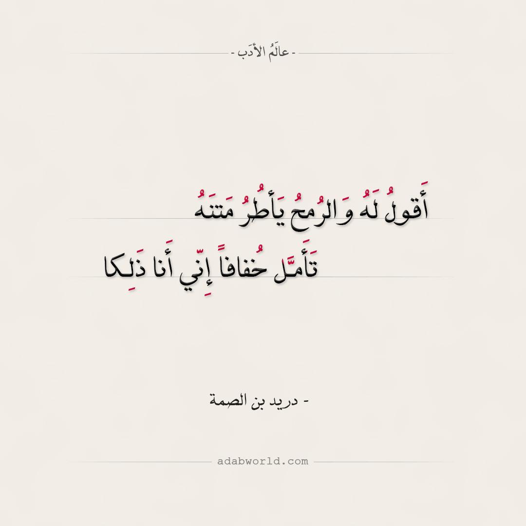شعر دريد بن الصمة - أقول له والرمح يأطر متنه