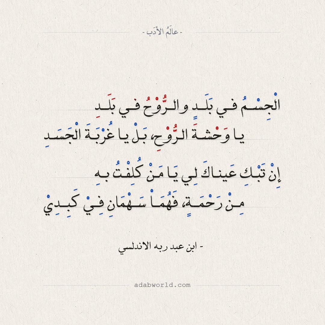 يا وحشة الروح من اجمل قصائد ابن عبد ربه الاندلسي