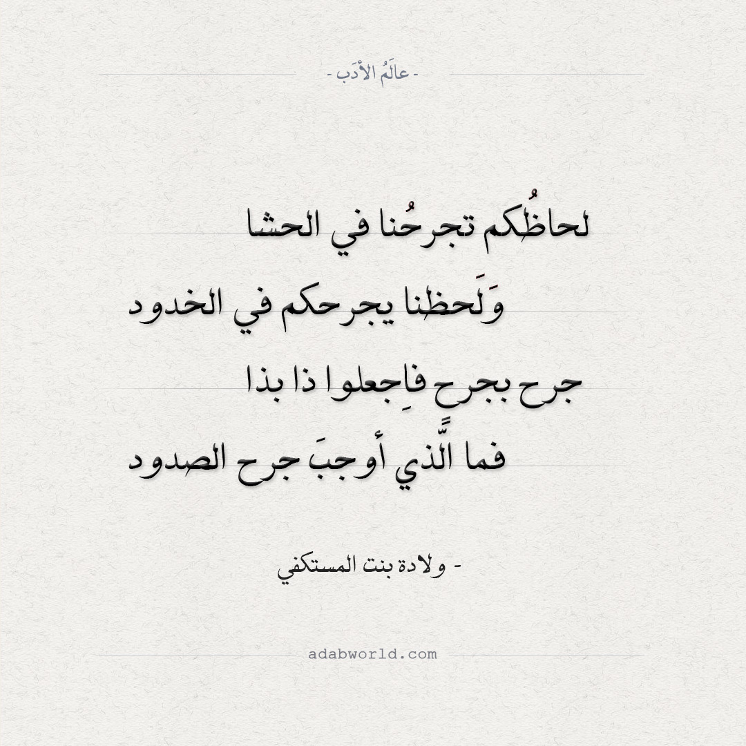 اقتباسات وأبيات شعر عن ولادة بنت المستكفي عالم الأدب