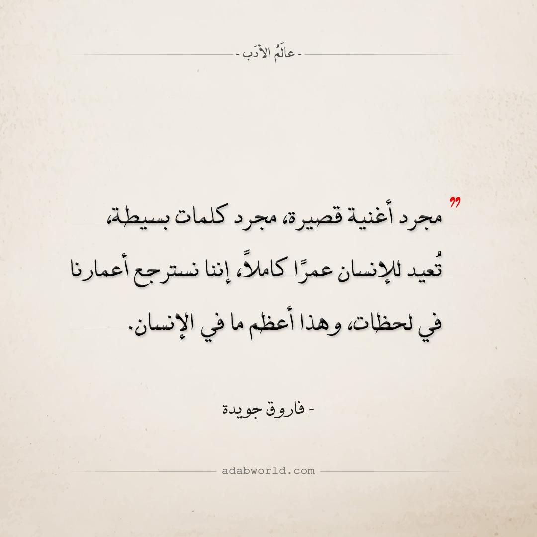 أعظم ما في الإنسان - فاروق جويدة