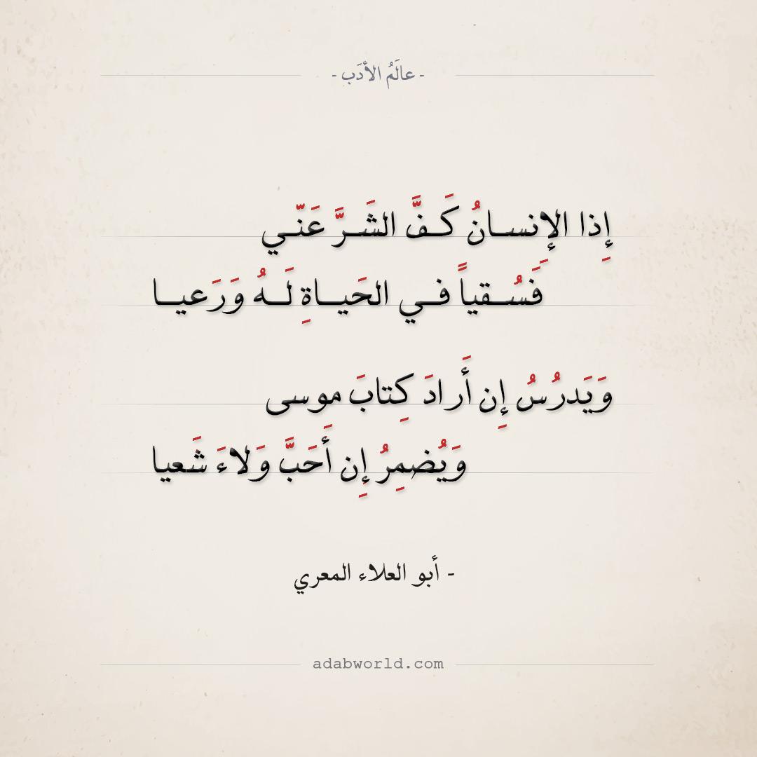 شعر أبو العلاء المعري - إذا الإنسان كف الشر عني