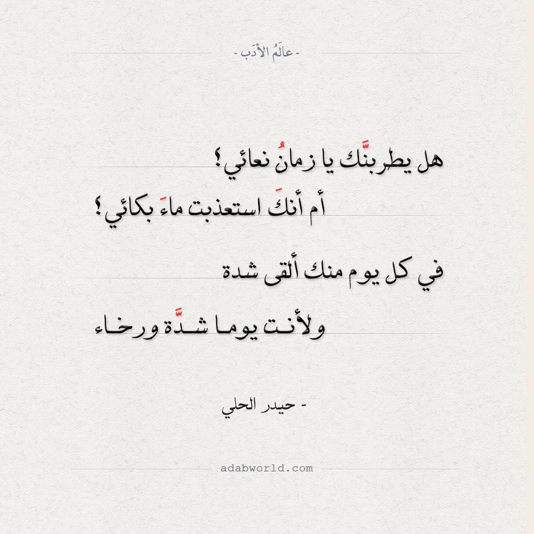 سلوا كؤوس الطلا هل لامست فاها - أحمد شوقي