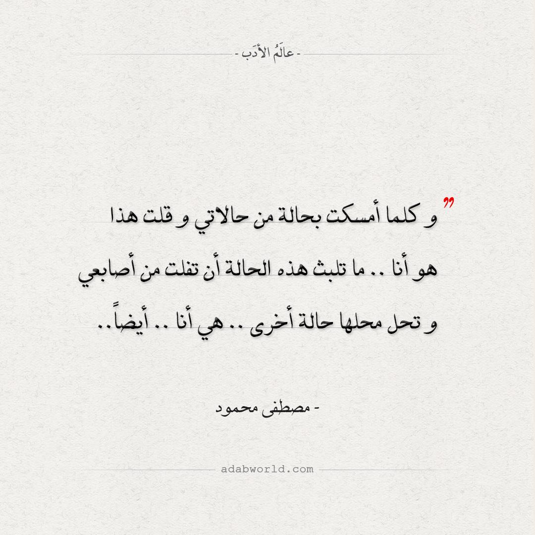 من أجمل ما قال مصطفى محمود