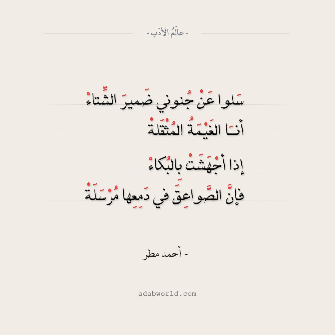شعر أحمد مطر - أنا الغيمة المثقلة