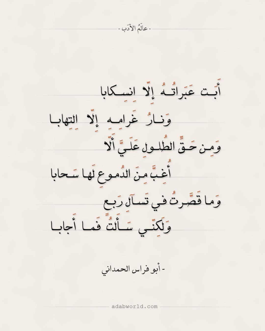 شعر أبو فراس الحمداني - أبت عبراته إلا انسكابا
