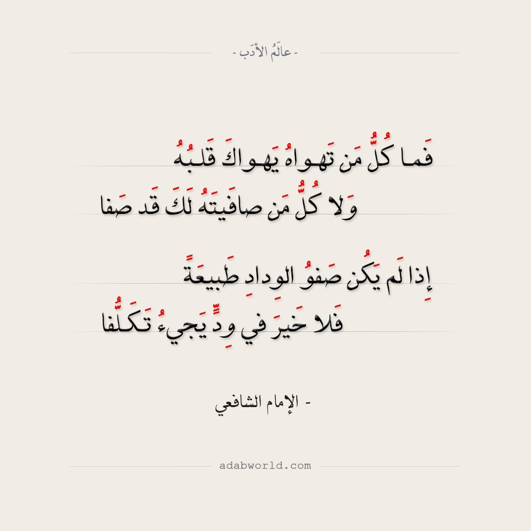 شعر الإمام الشافعي - إذا المرء لا يرعاك إلا تكلفاً