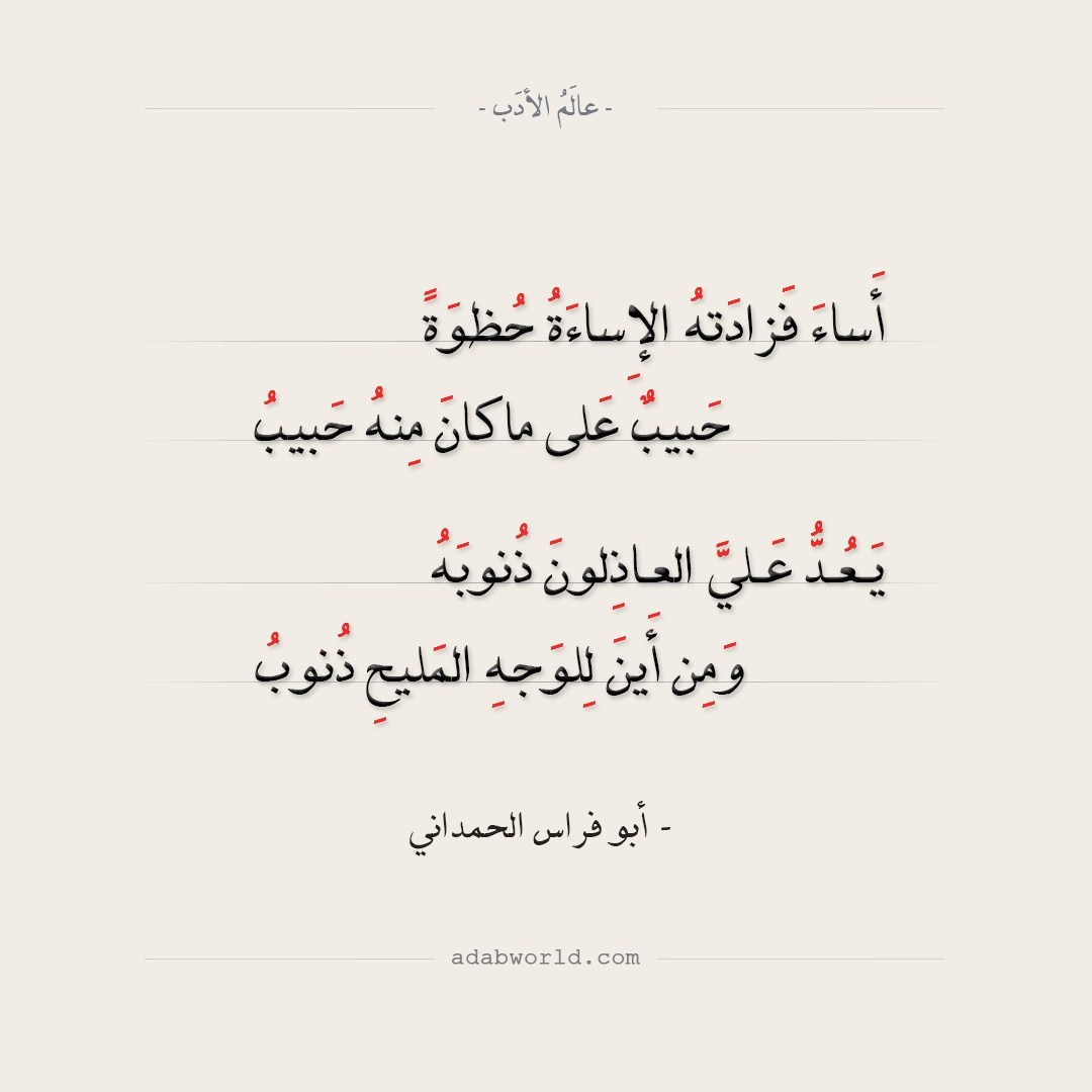 شعر أبو فراس الحمداني - أساء فزادته الإساءة حظوة