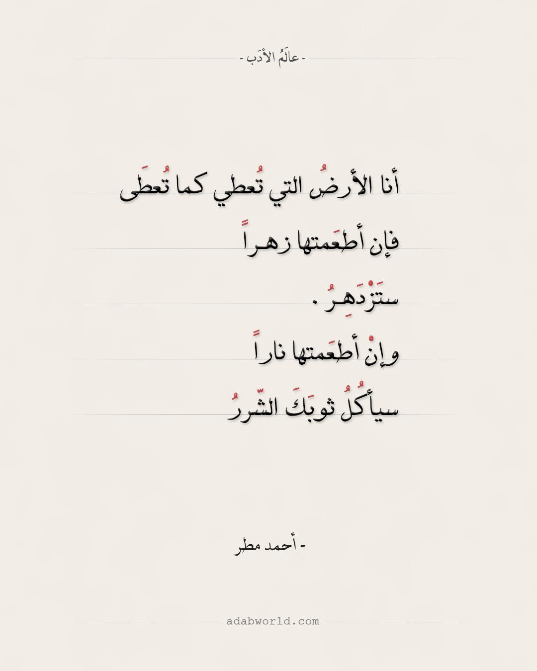 أنا الأرض التي تعطي كما تعطى - أحمد مطر