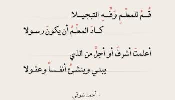 شعر أحمد شوقي - قم للمعلم وفه التبجيلا