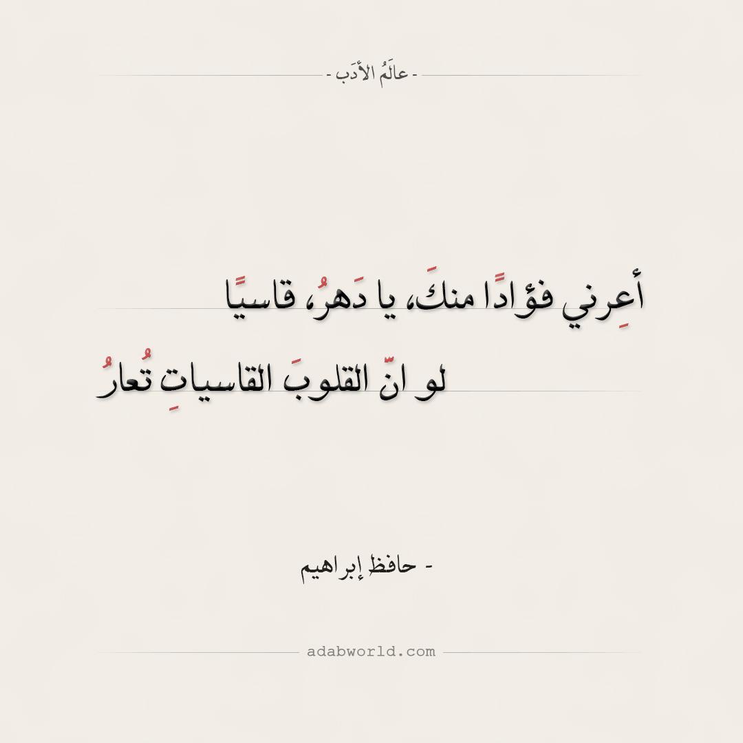 أعرني فؤادا منك يا دهر - حافظ إبراهيم