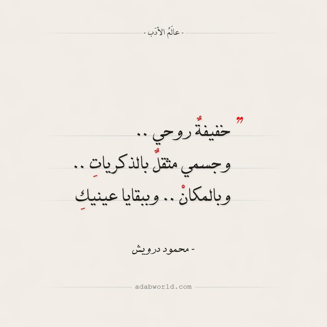 بقايا عينيكِ من اقوال محمود درويش
