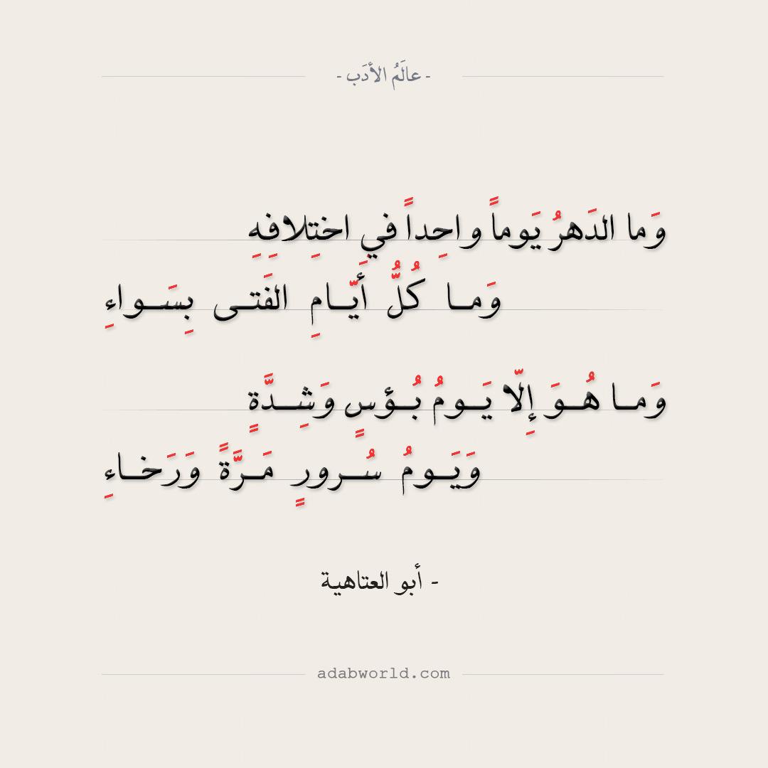 وما الدهر يوما واحدا في اختلافه - أبو العتاهية