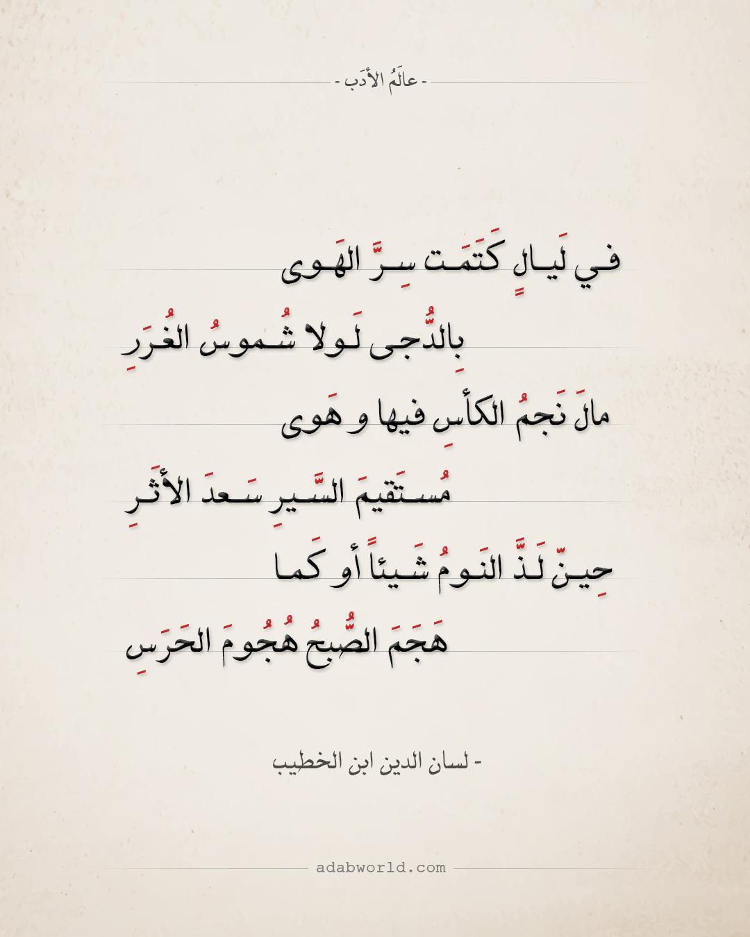 من موشح زمان الوصل للسان الدين الخطيب