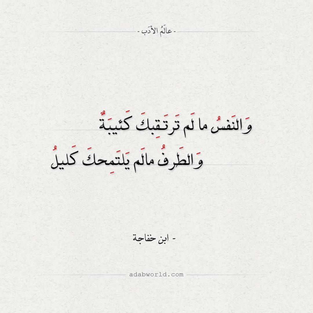 ارق واجمل ابيات شعر الشوق لـ ابن خفاجة