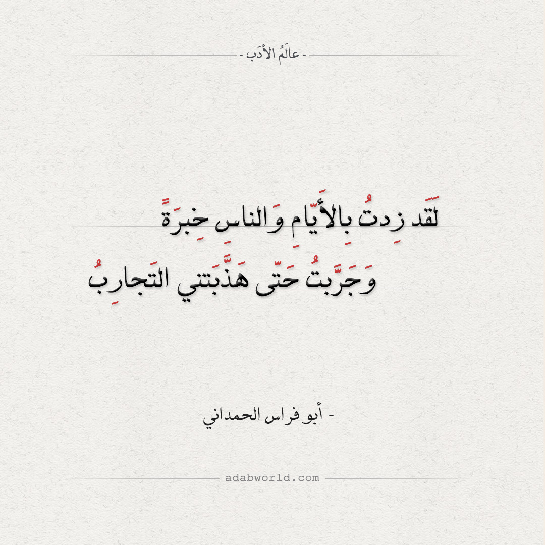 لقد زدت بالأيام والناس خبرة - أبو فراس الحمداني