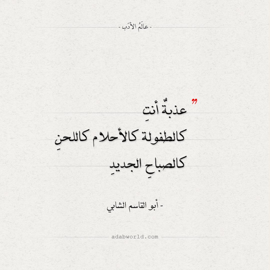 من أجمل ما قيل في الحب والغزل والعشق - أبو القاسم الشابي