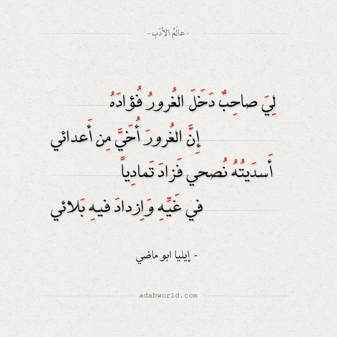 شعر إيليا ابو ماضي - لي صاحب دخل الغرور فؤاده
