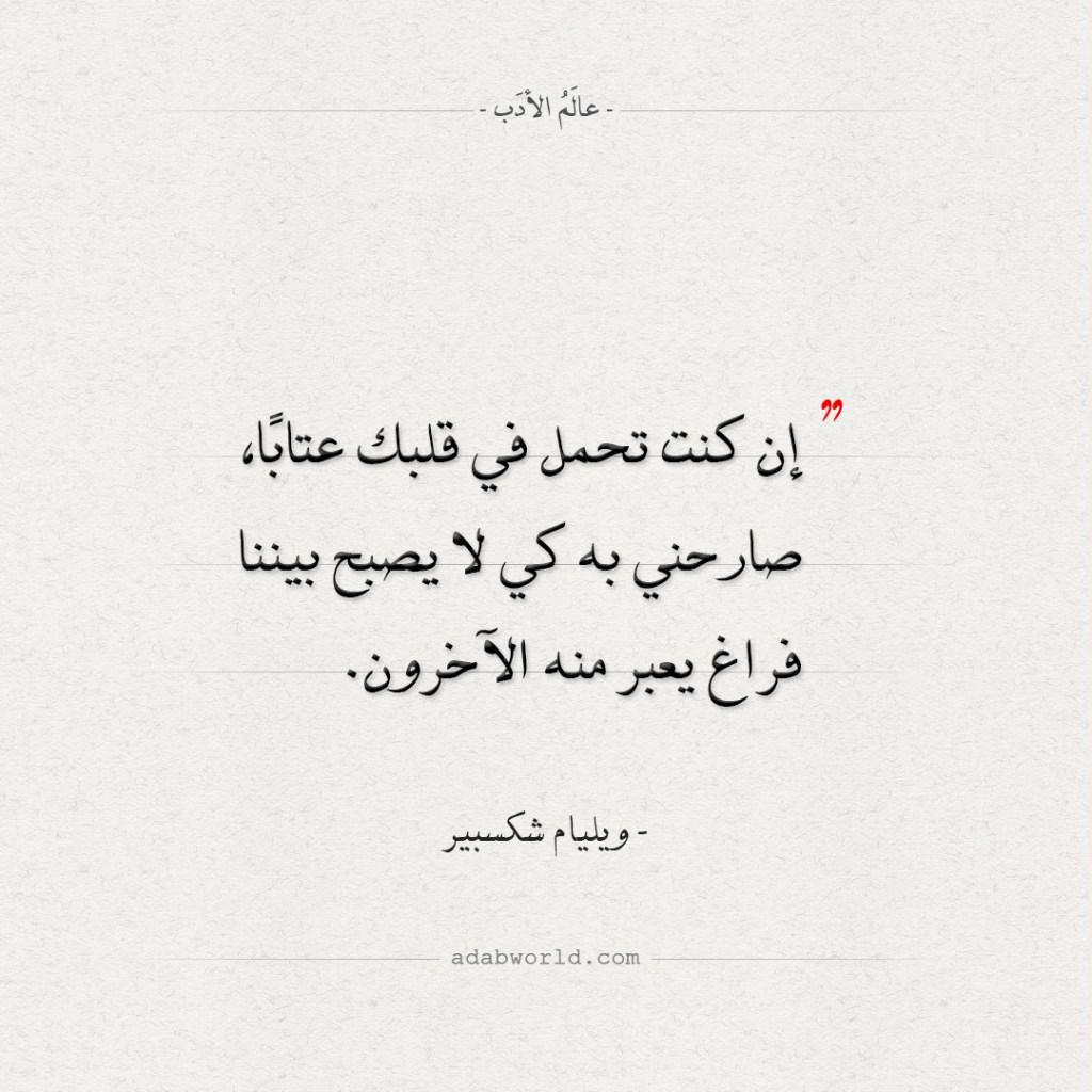 من أجمل الاقتباسات لـ ويليام شكسبير