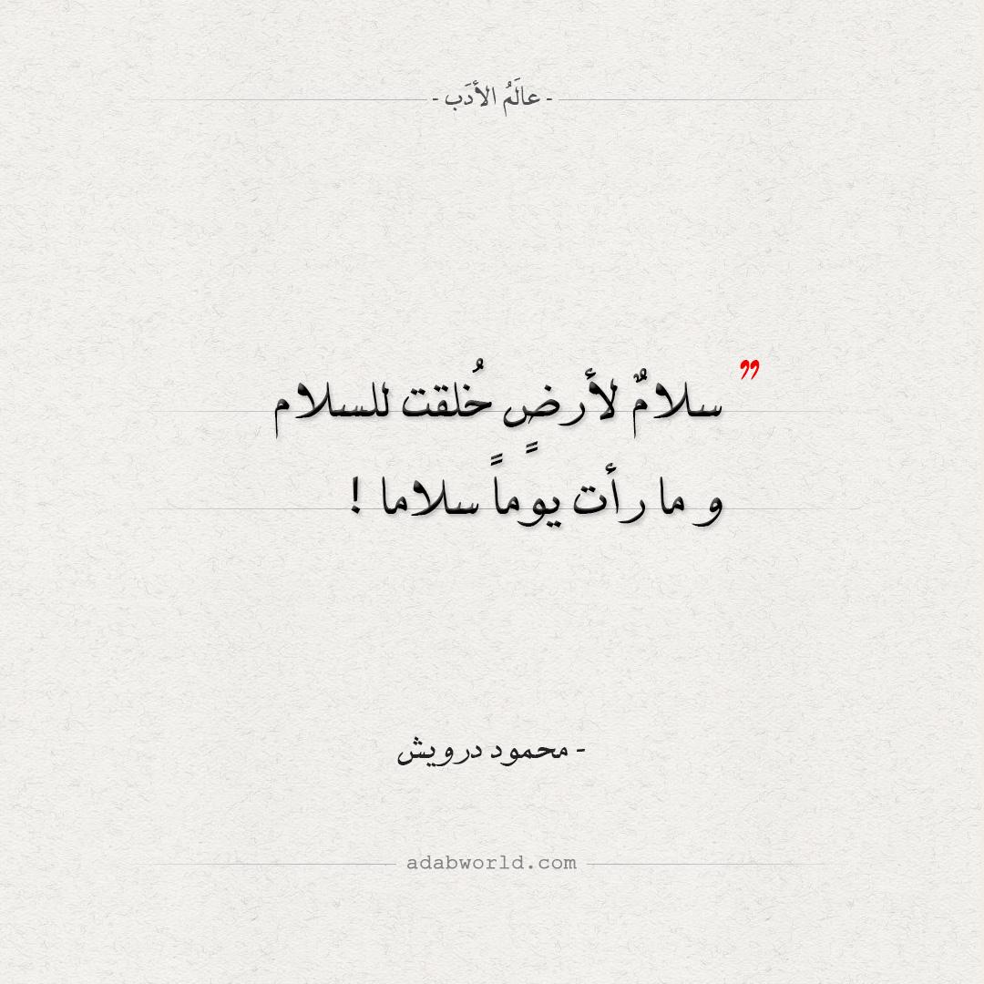 سلام لأرض خلقت للسلام - محمود درويش