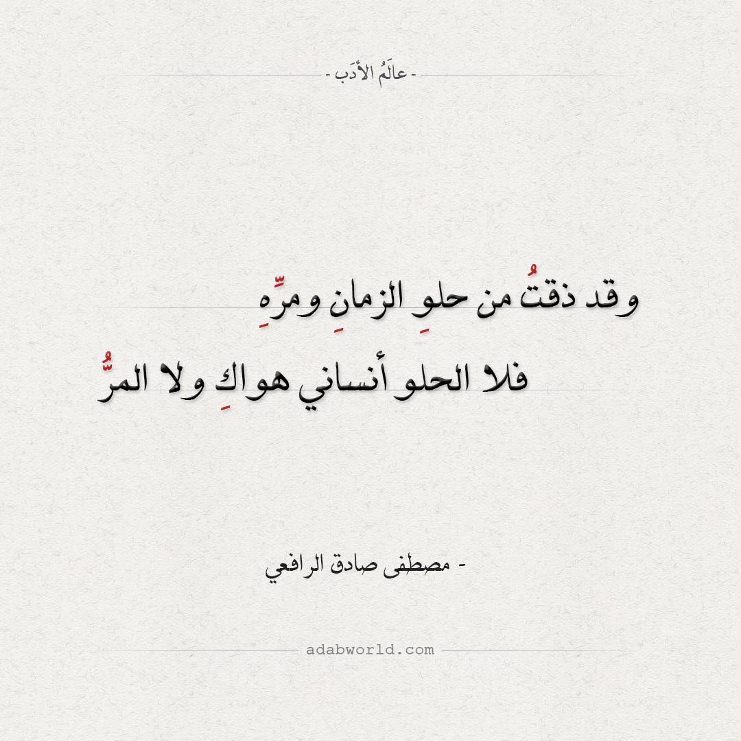 وقد ذقتُ من حلوِ الزمانِ ومرِّهِ - مصطفى صادق الرافعي