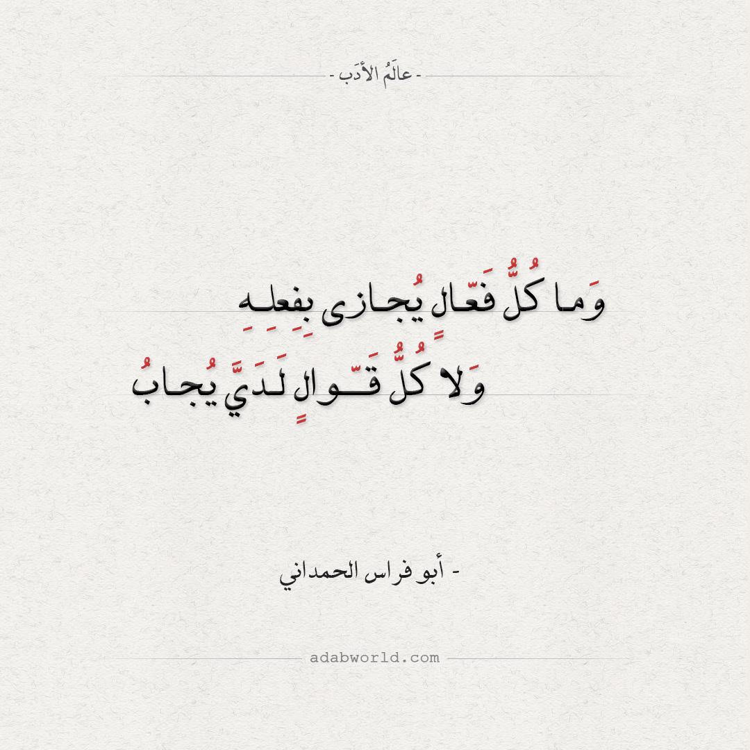 من ابيات الشعر العربية الرائعة لأبو فراس الحمداني