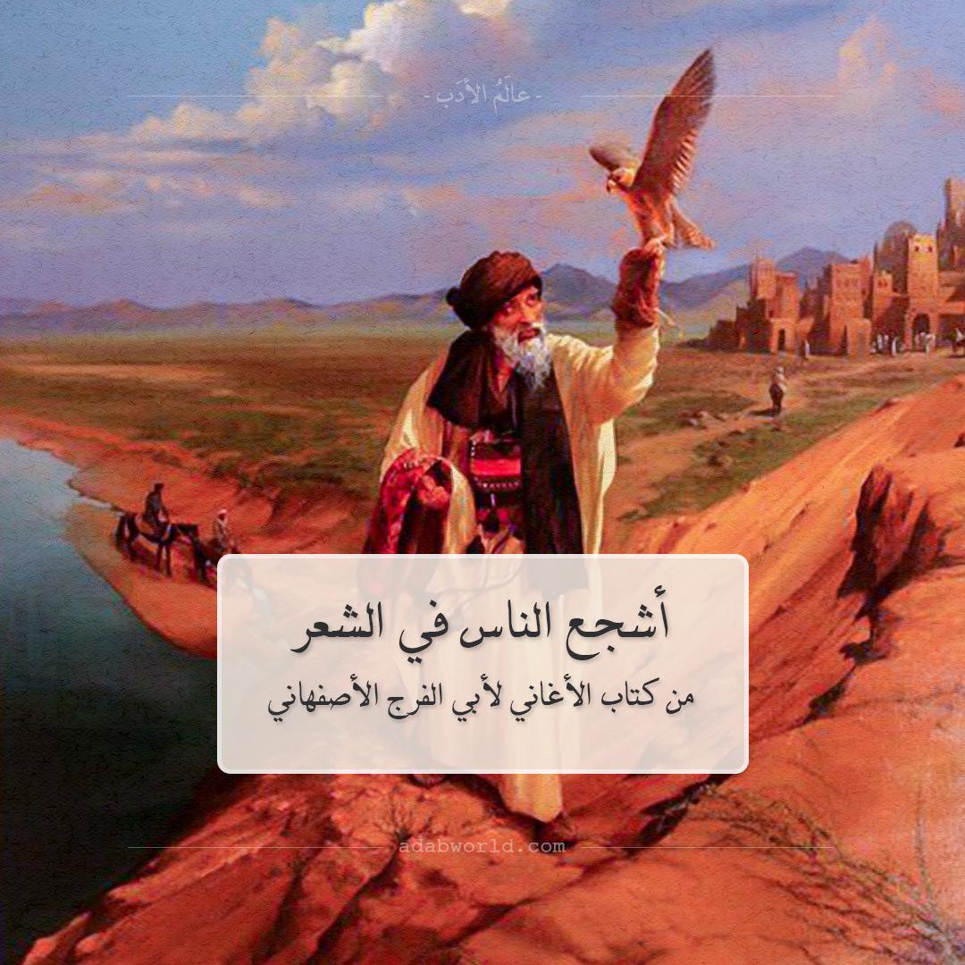 أشجع الناس في الشعر - من كتاب الأغاني لأبي الفرج الأصفهاني