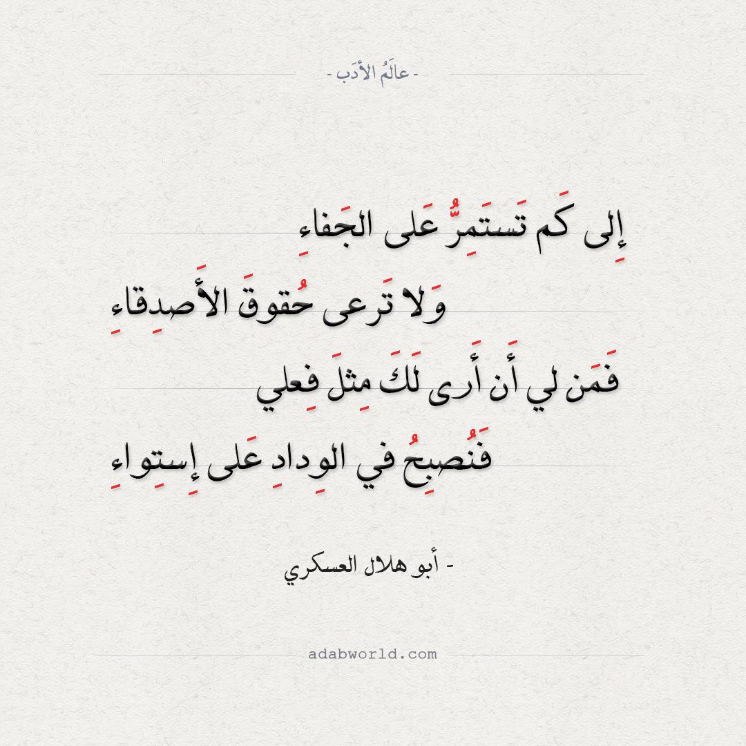 شعر أبو هلال العسكري - إِلى كم تستمر على الجفاء