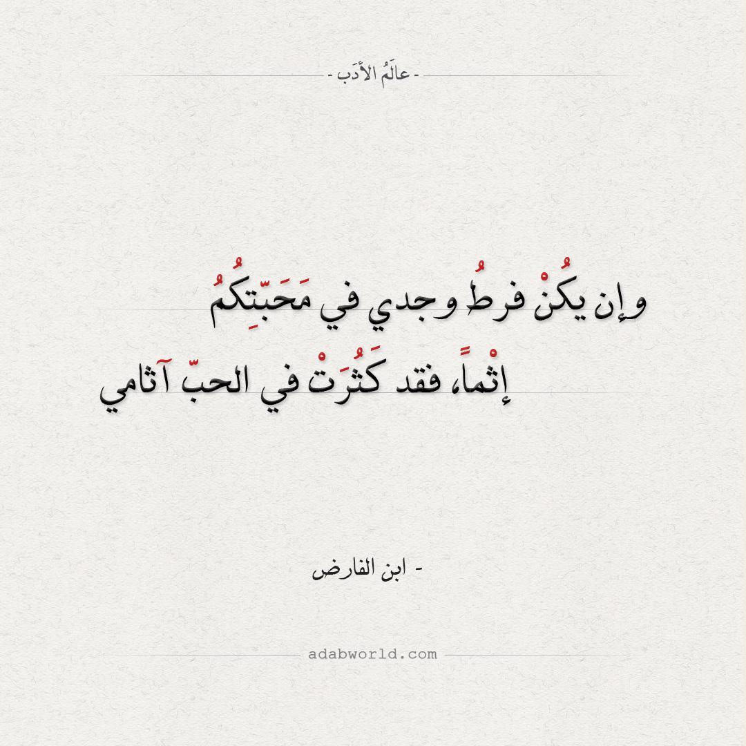 وإن يكن فرط وجدي في محبتكم - ابن الفارض