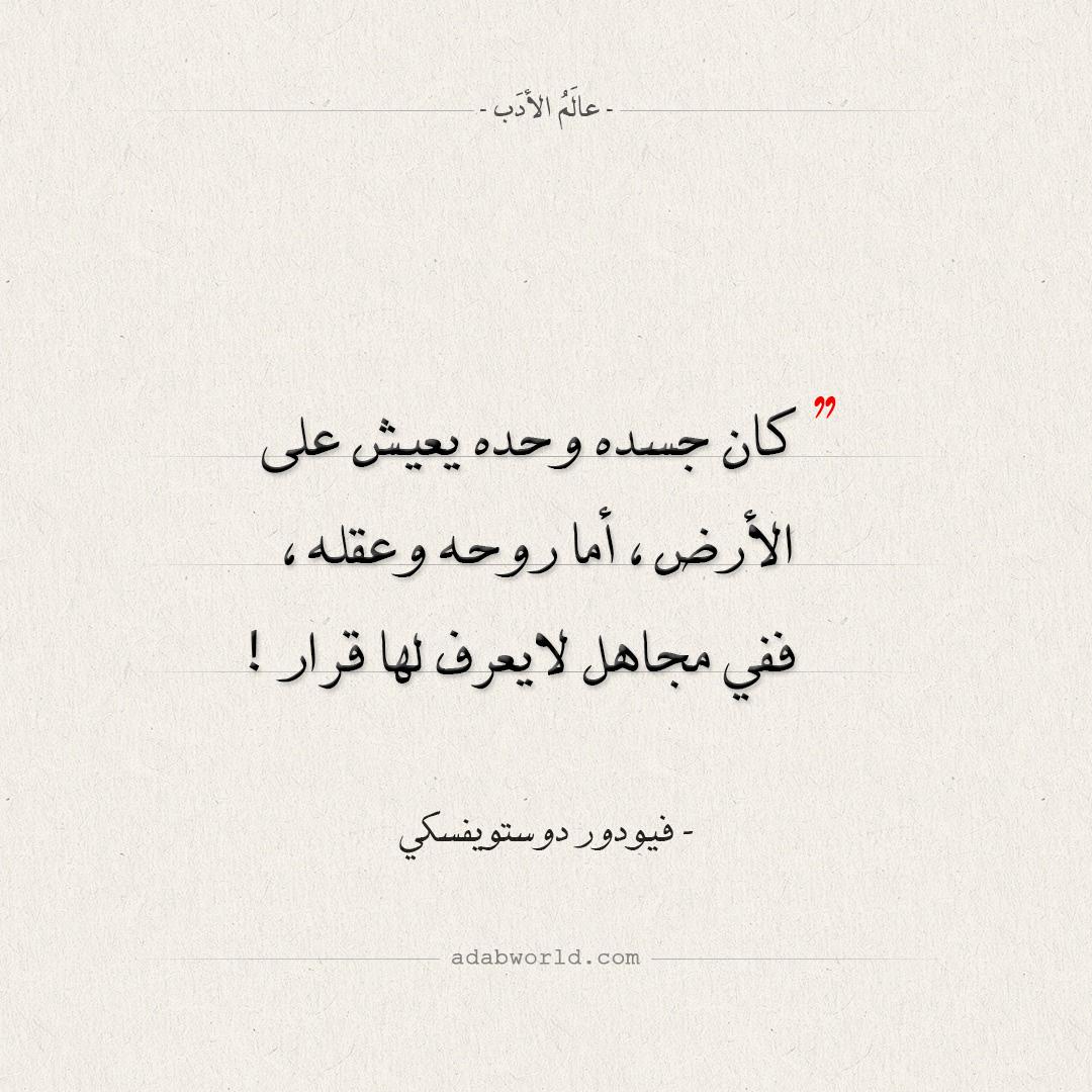 اقتباسات دوستويفسكي - كان جسده وحده يعيش على الأرض