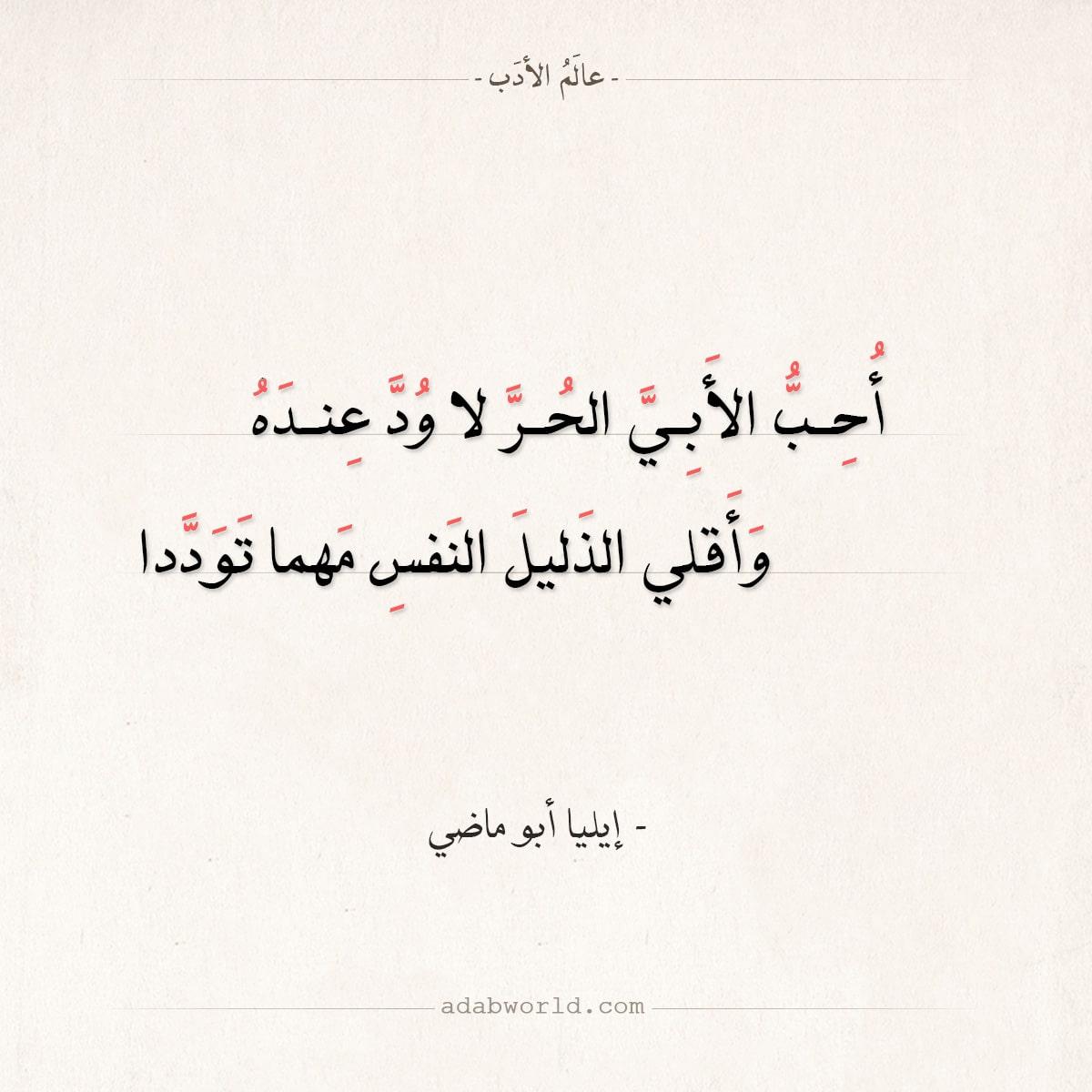 شعر إيليا أبو ماضي - أحب الأبي الحر لا ود عنده