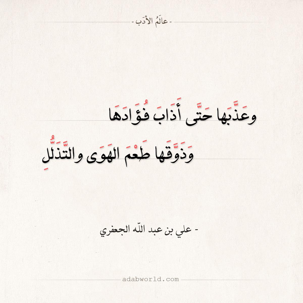 شعر علي بن عبد الله الجعفري - ولما بدا لي أنها لا تحبني