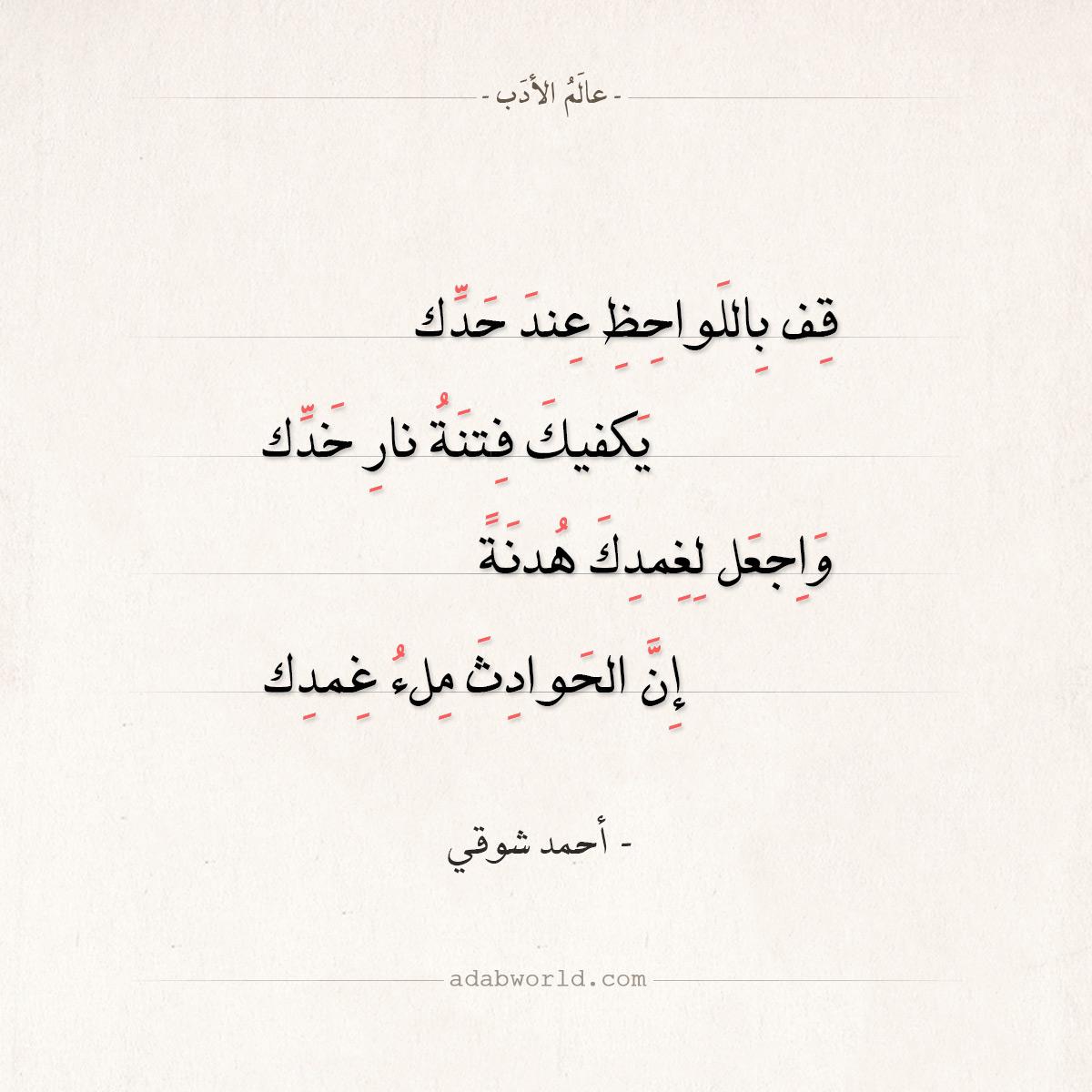 شعر أحمد شوقي - قف باللواحظ عند حدك
