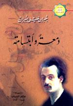 دمعة وابتسامة - جبران / ج6 للكاتب : جبران خليل جبران