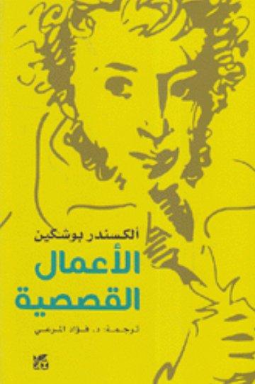 ألكسندر بوشكين : الأعمال القصصية للكاتب : ألكسندر بوشكين