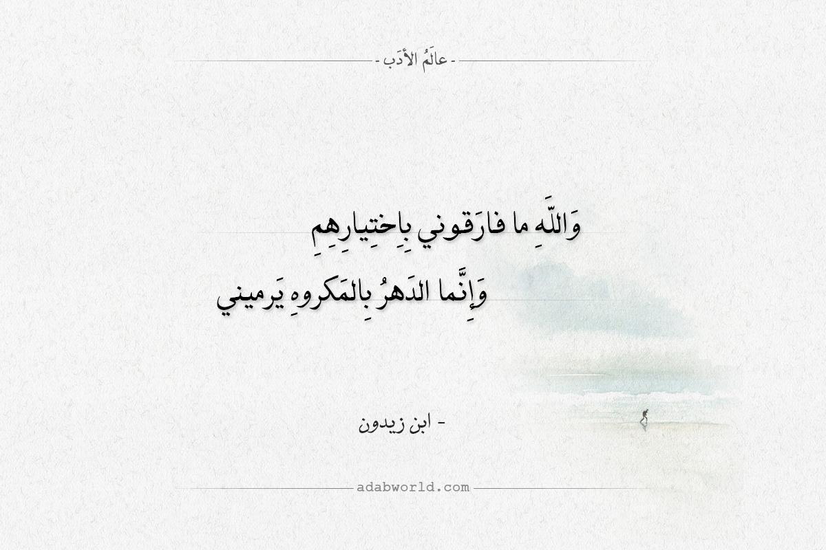 شعر ابن زيدون - والله ما فارقوني باختيارهم