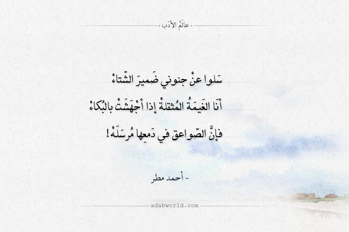 شعر أحمد مطر - سلوا عن جنوني ضمير الشتاء
