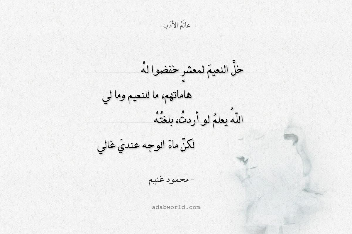 شعر محمود غنيم - خل النعيم لمعشر خفضوا له